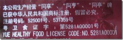 注册的其他商标
